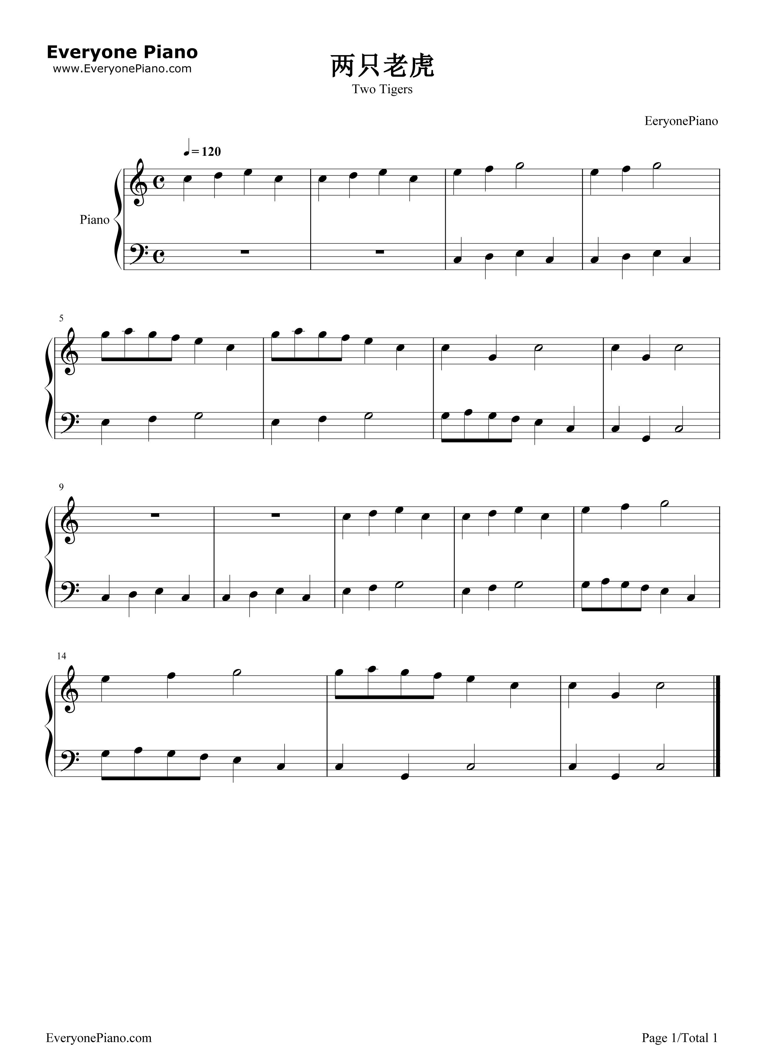 两只老虎初级钢琴谱